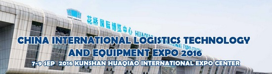 china international logistic Technology and services Expo, виставка, менеджмент